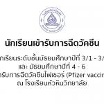 นักเรียนระดับมัธยมศึกษาปีที่ 3/1 – 3/5 และ มัธยมศึกษาปีที่ 4 – 6 เข้ารับการฉีดวัคซีนไฟเซอร์
